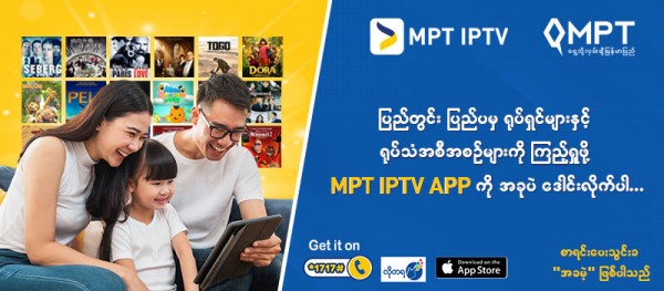 MPT IPTV